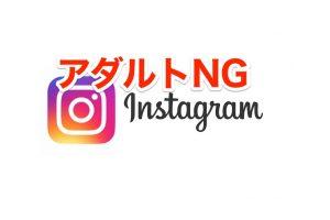 NG アダルト インスタグラム Instagram