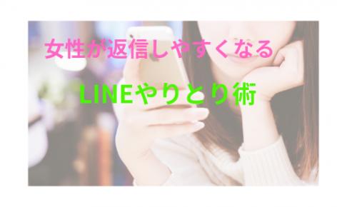 Line ライン ファーストメッセージ